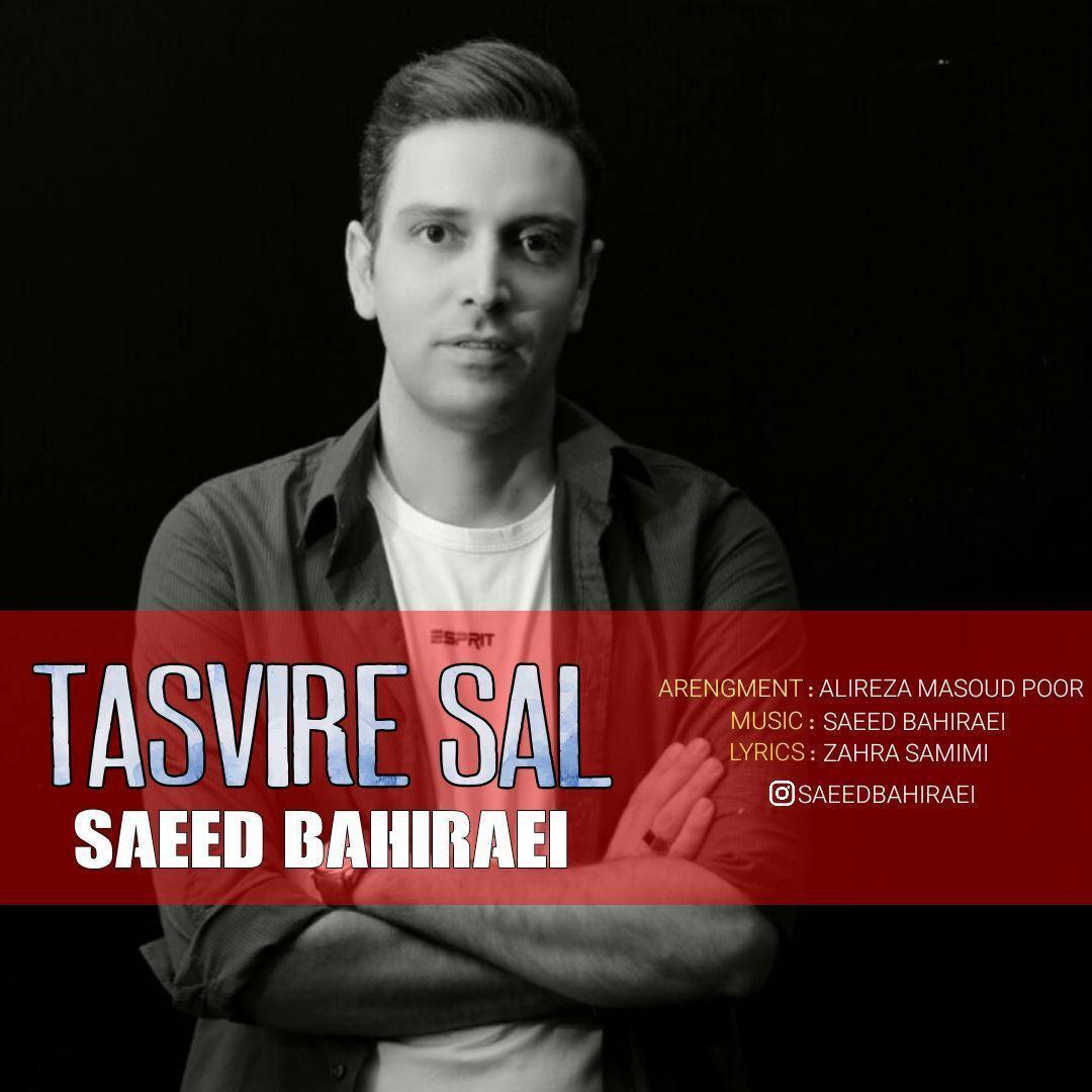 Saeed Bahiraei – Tasvire Sal