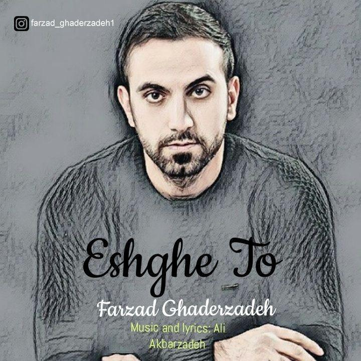 Farzad Ghaderzadeh – Eshghe To