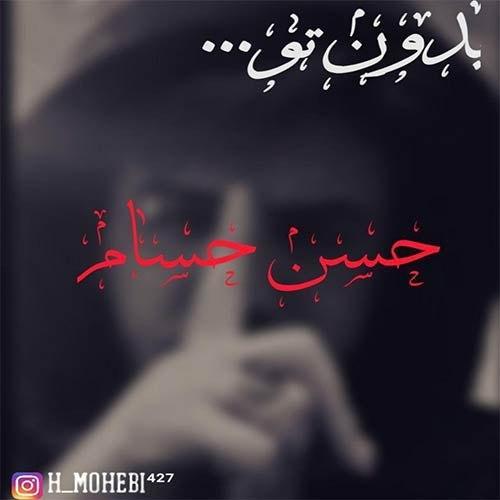 Hesam Hasan Mohebi – Bedoone To