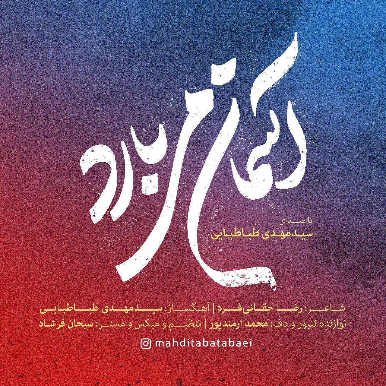 Mahdi Tabatabaei – Aseman Mibarad