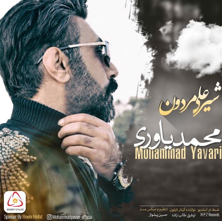 Mohammad Yavari – Shir Ali Mardan