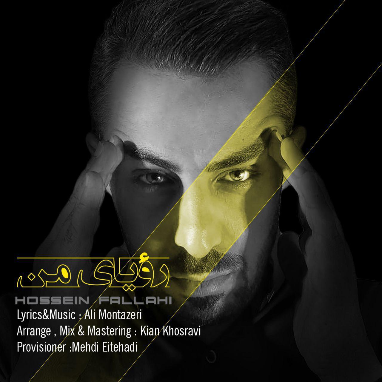 Hossein Fallahi – Royaye Man