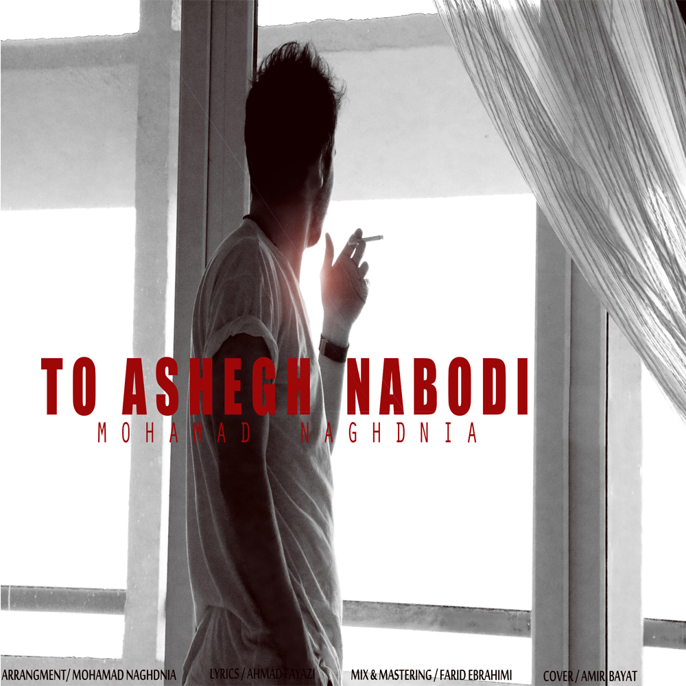 Mohamad Naghdnia – To Ashegh Nabodi