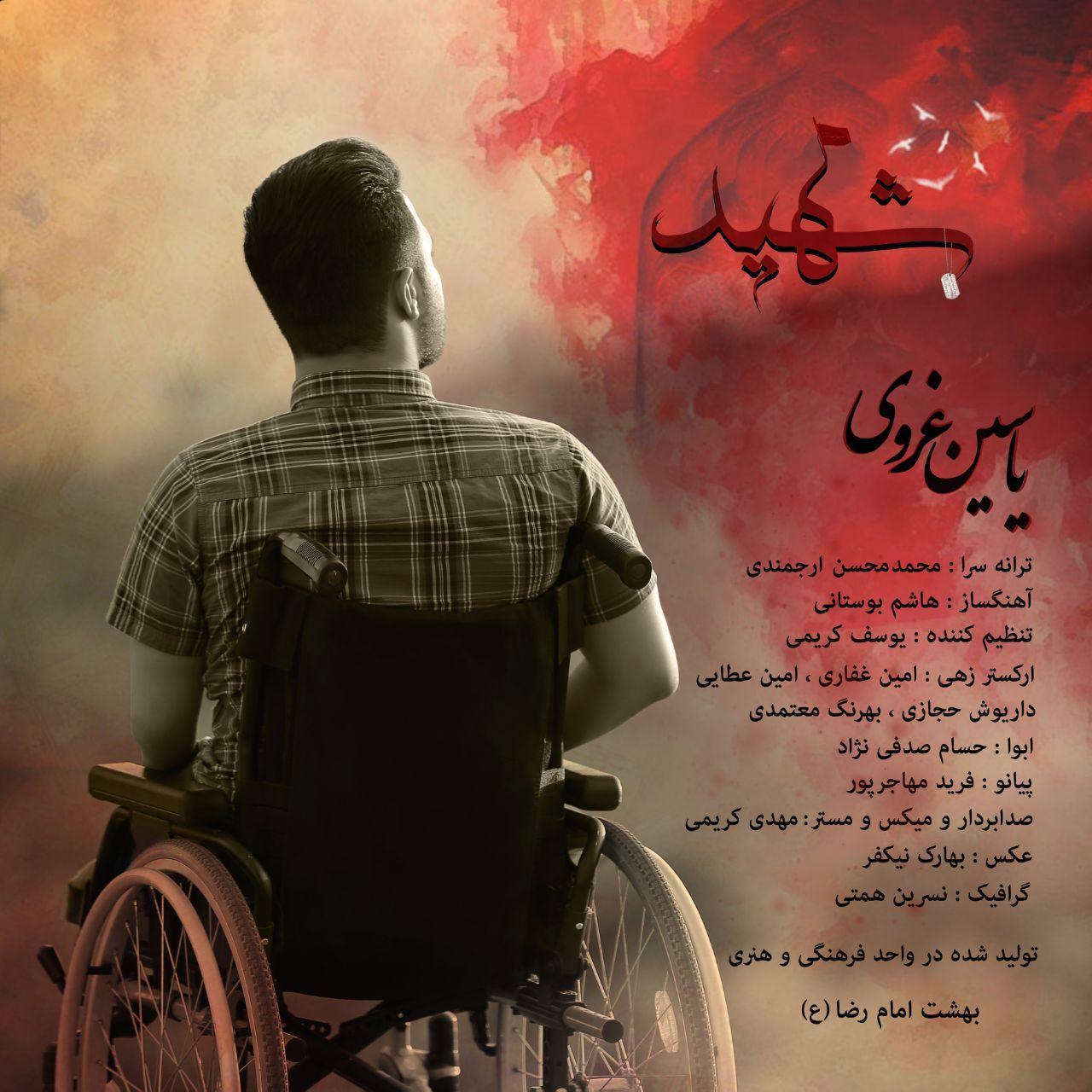 Yasin Gharavi – Shahid