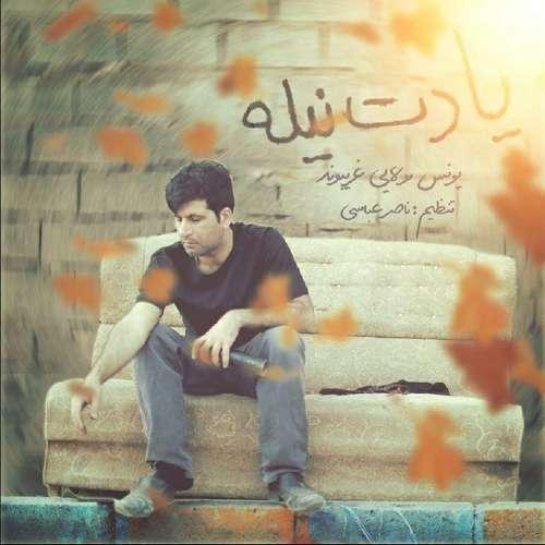 Younes Moulaie – Yadet Nileh
