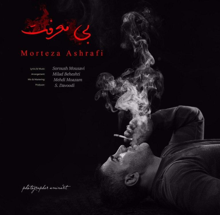 Morteza Ashrafi – Bi Marefat
