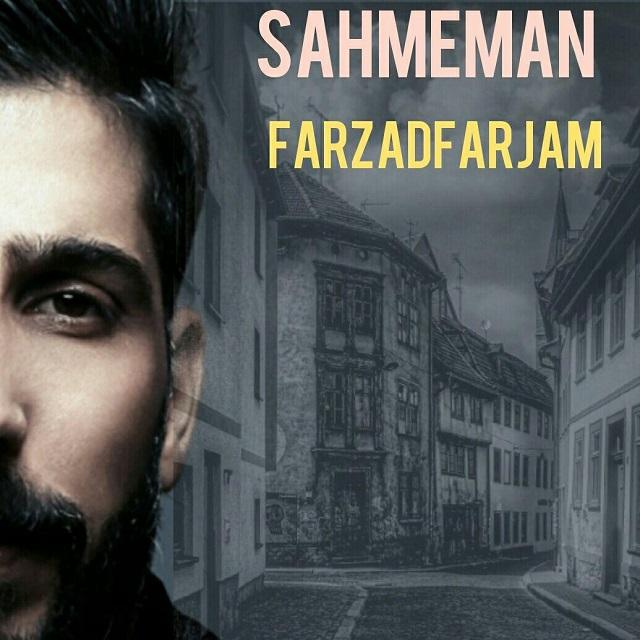 Farzad Farjam – Sahmeman