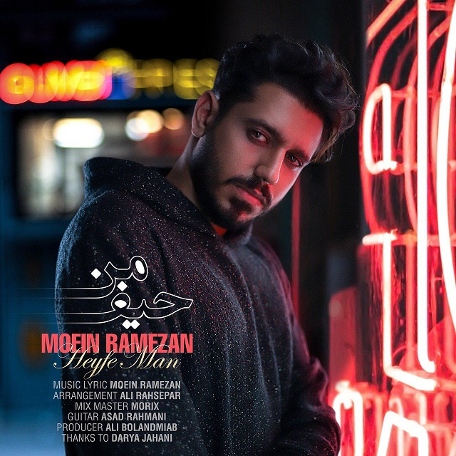 Moein Ramezan – Heyfe Man