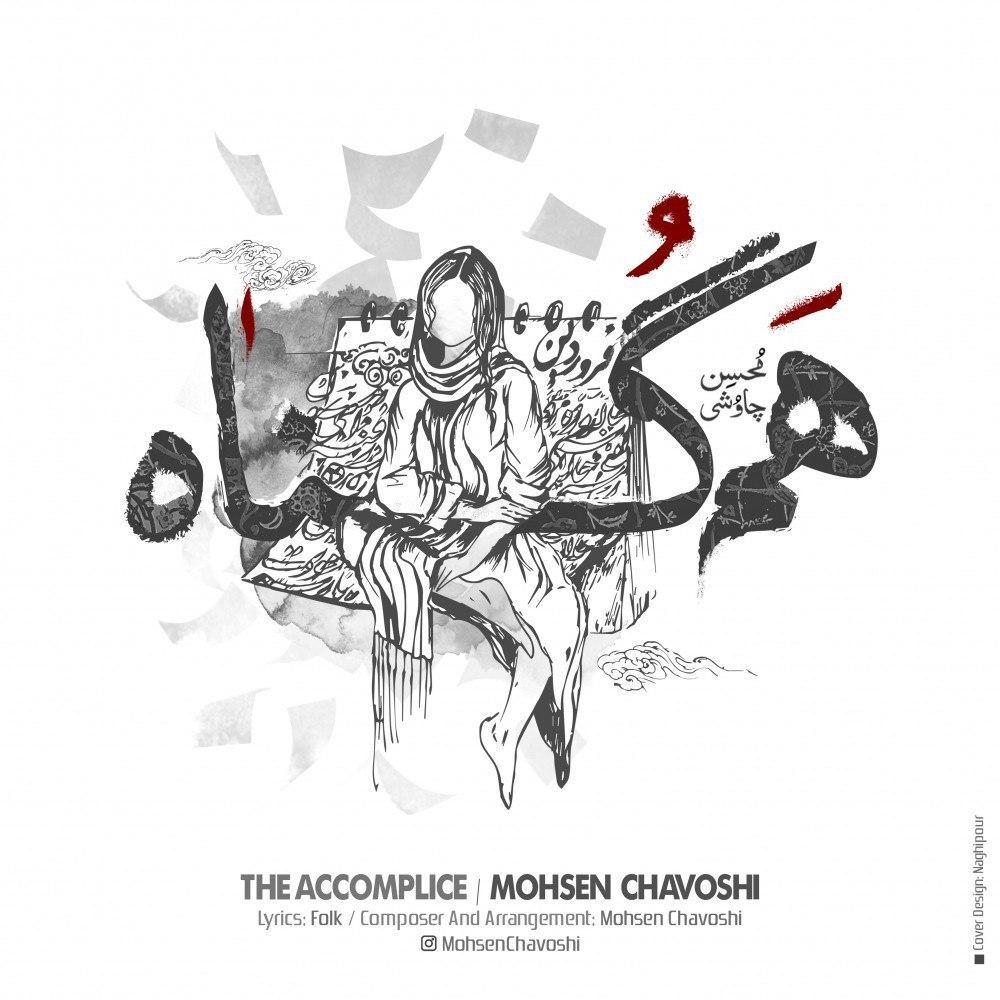 Mohsen Chavoshi – Hamgonah