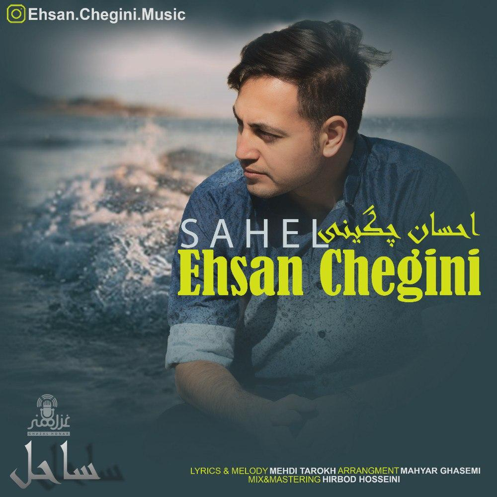 Ehsan Chegini – Sahel
