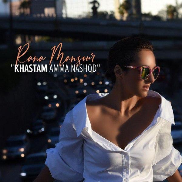 Rana Mansour – Khastam Amma Nashod