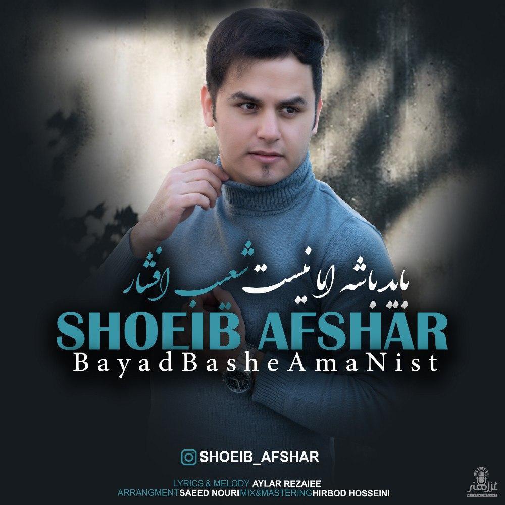 Shoeib Afshar – Bayad Bashe Ama Nist