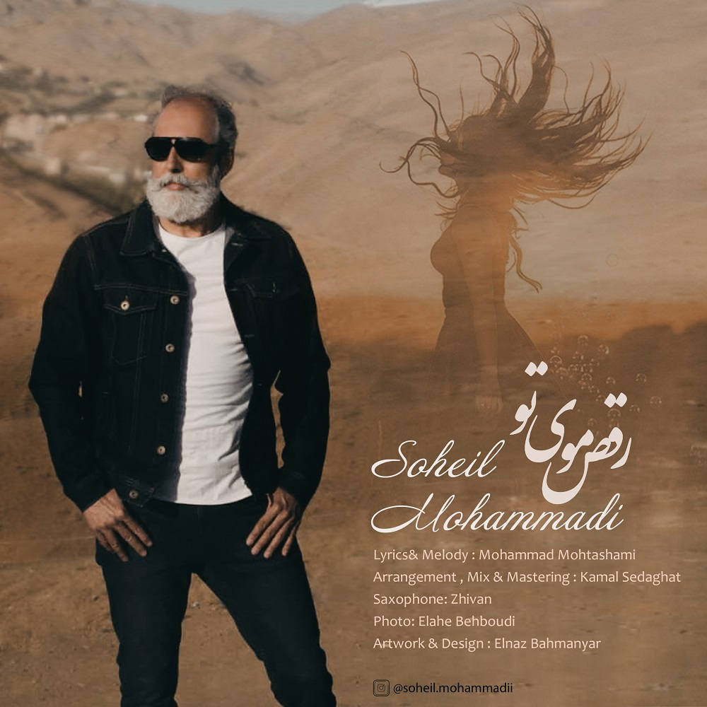 Soheil Mohammadi – Raghse Mooye To