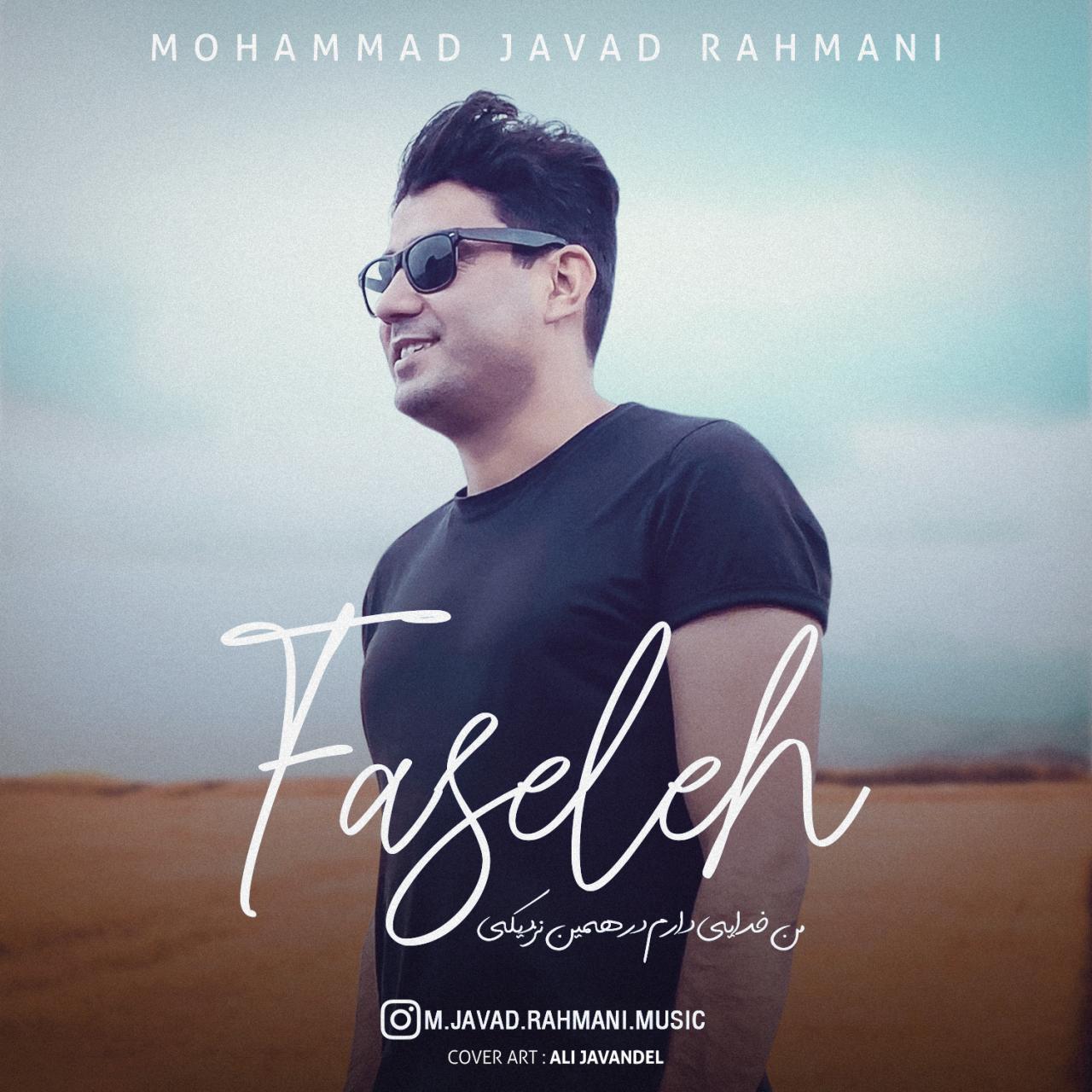 Mohammad Javad Rahmani – Faseleh