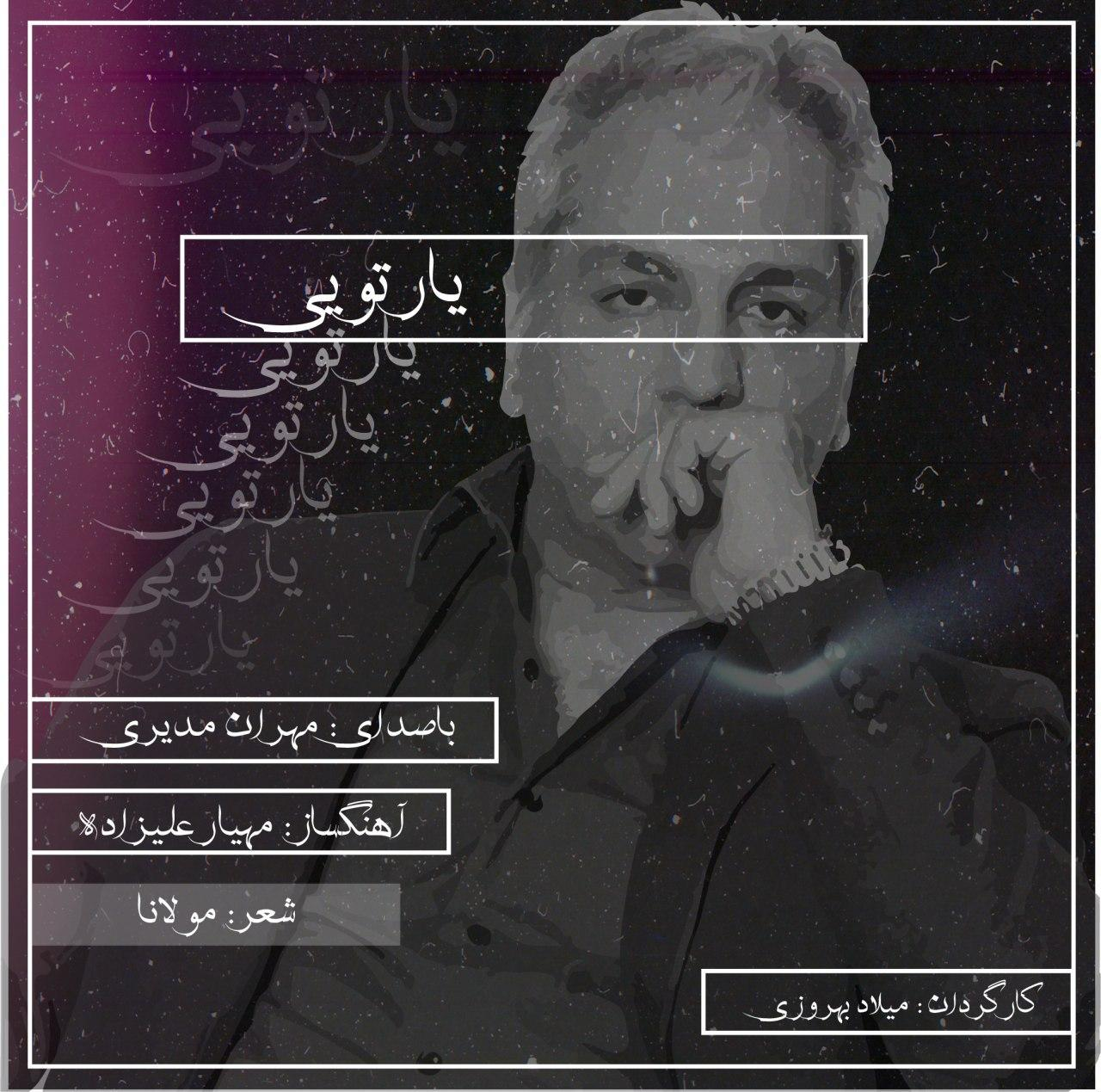 Mehran Modiri – Yar Toyi (Official Video)