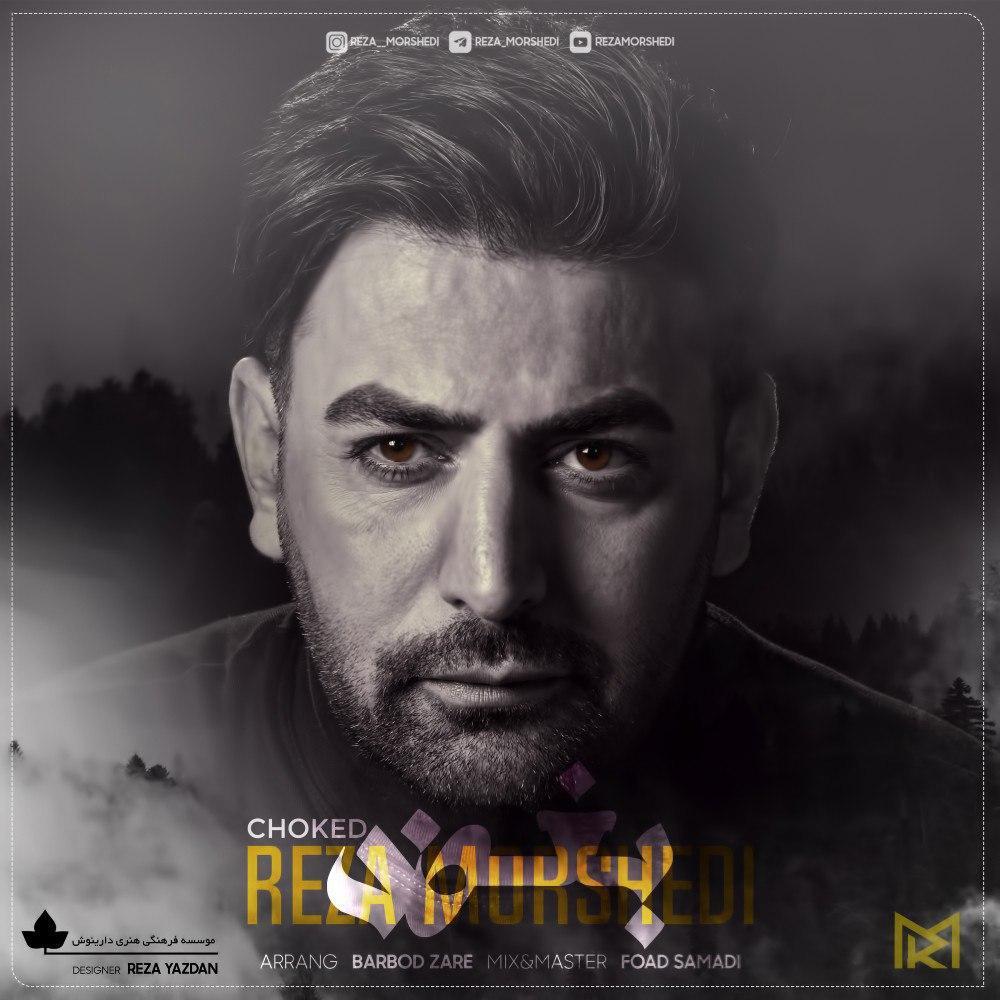 Reza Morshedi – Boghz