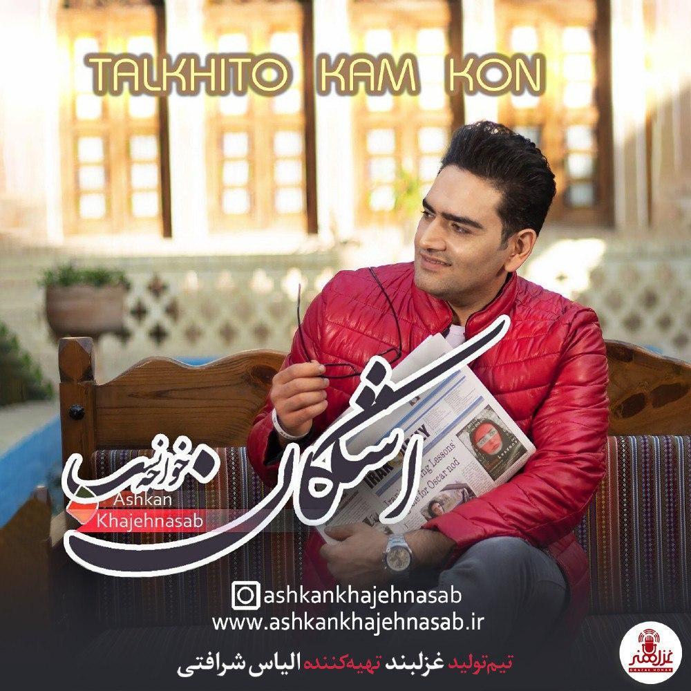 Ashkan Khajehnasab – Talkhito Kam Kon