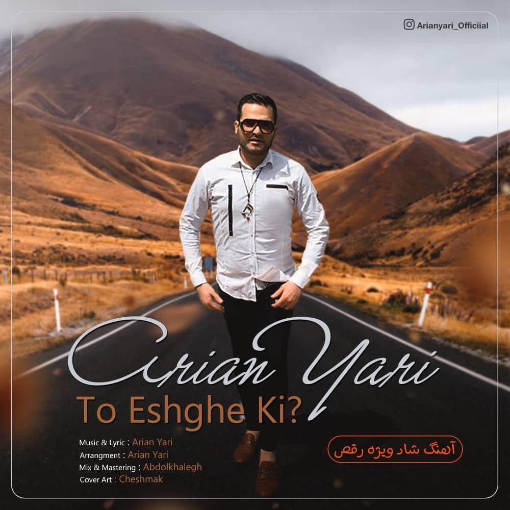 Arian Yari – To Eshghe Ki