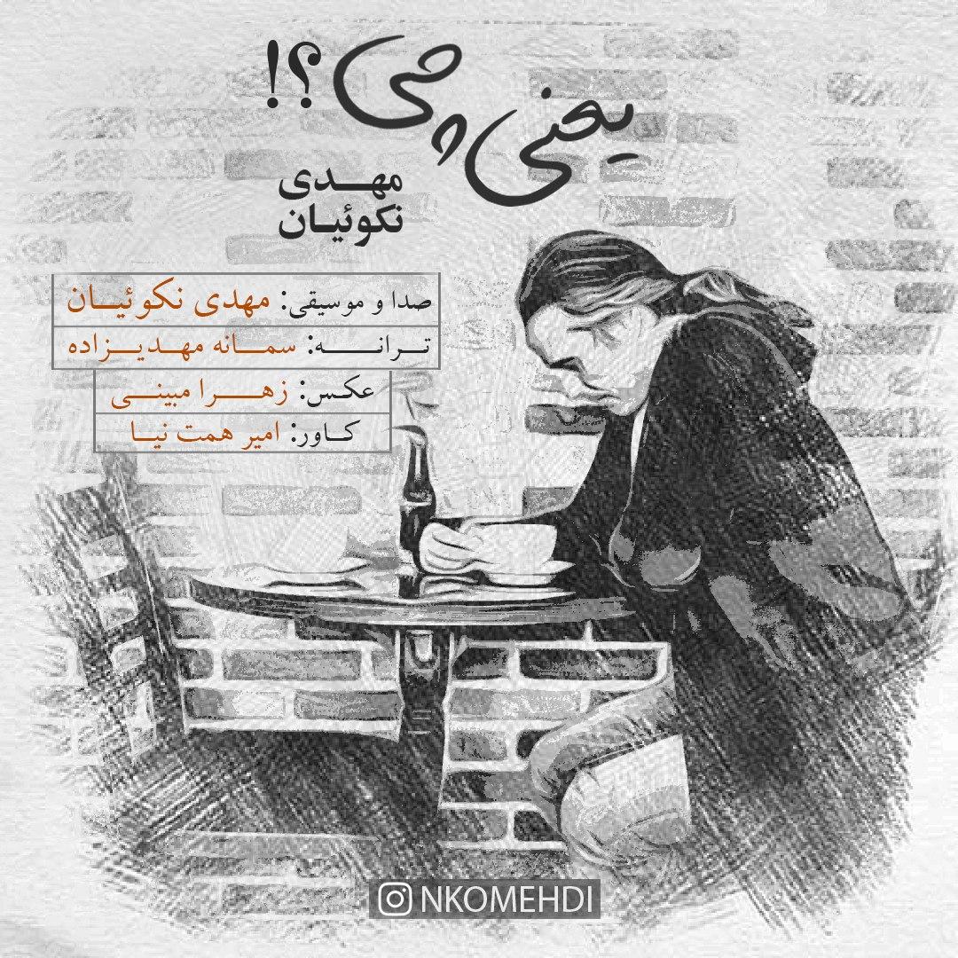 Mehdi Nekoueiyan – Yani Chi