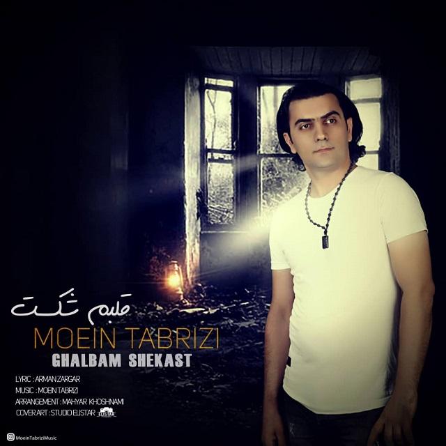 Moein Tabrizi – Ghalbam Shekast