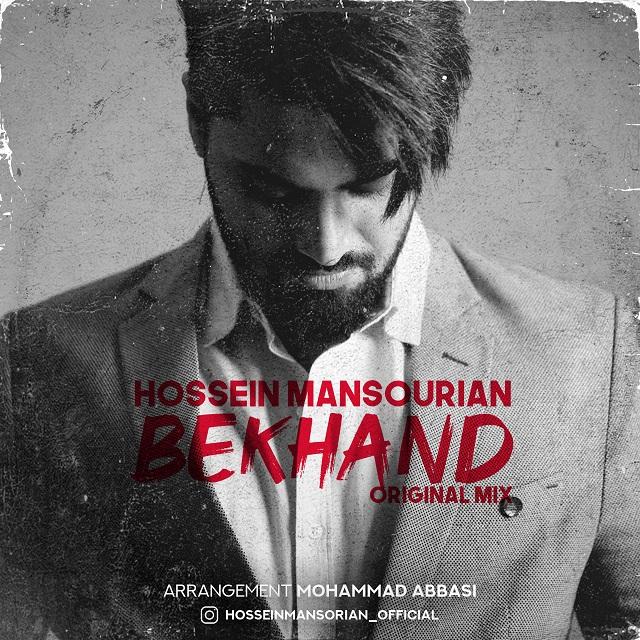 Hossein Mansourian – Bekhand (Remix)