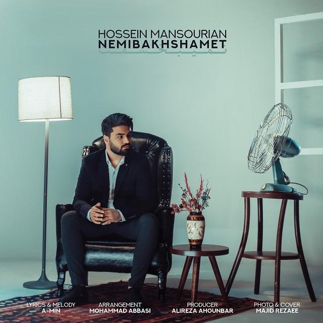 Hossein Mansourian – Nemibakhshamet