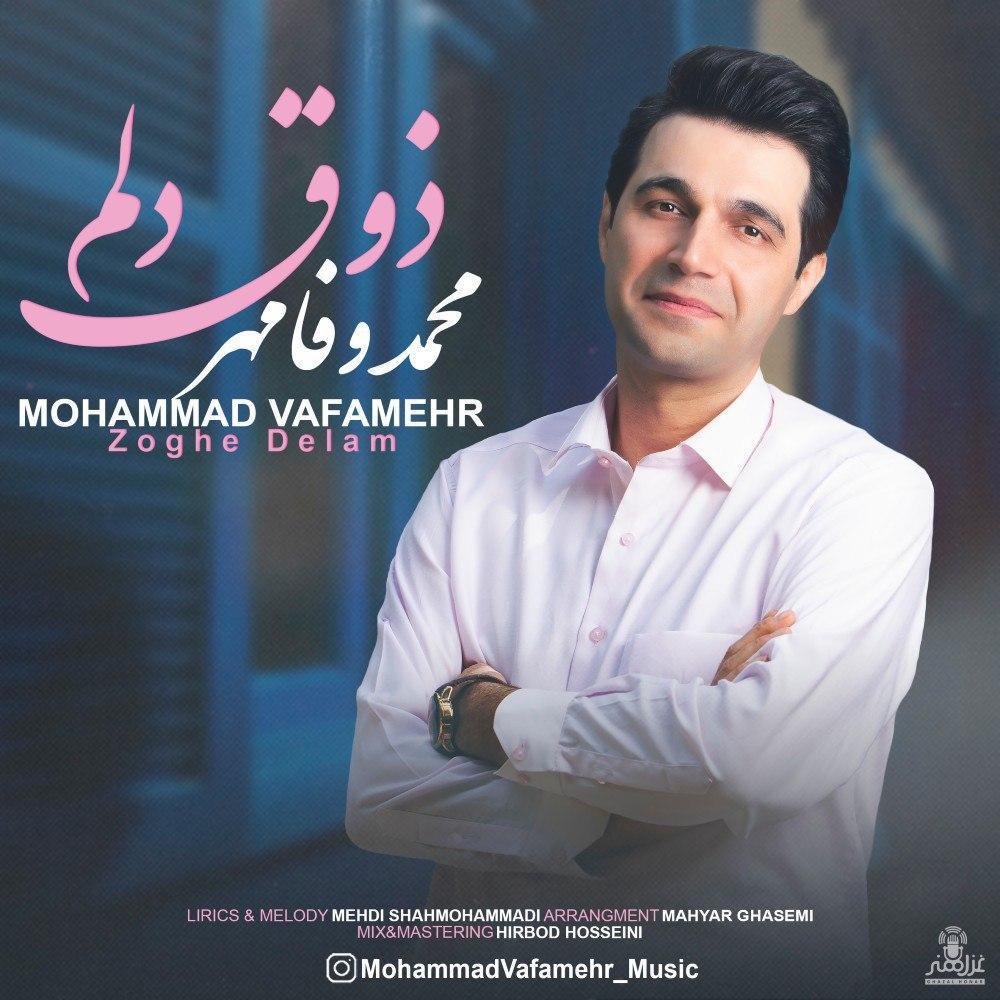 Mohammad Vafamehr – Zoghe Delam