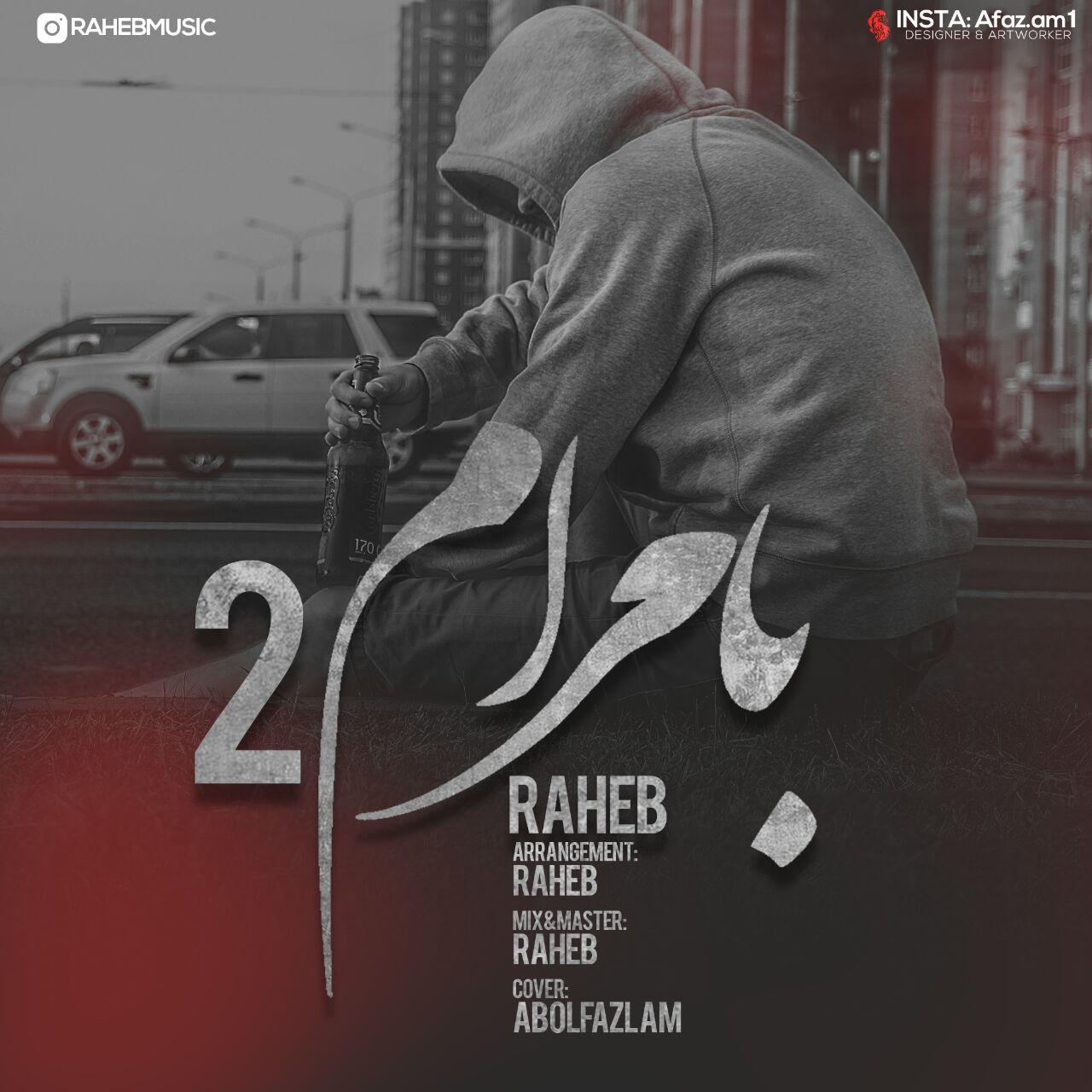 Raheb – Bamaram 2