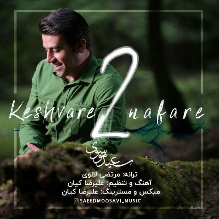 Saeed Mousavi – Keshvare 2 Nafare