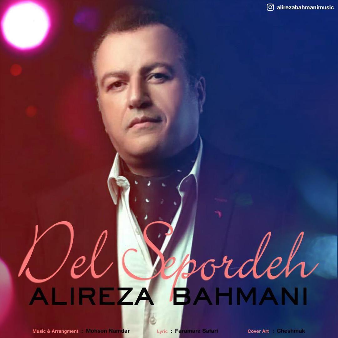 Alireza Bahmani – Del Sepordeh
