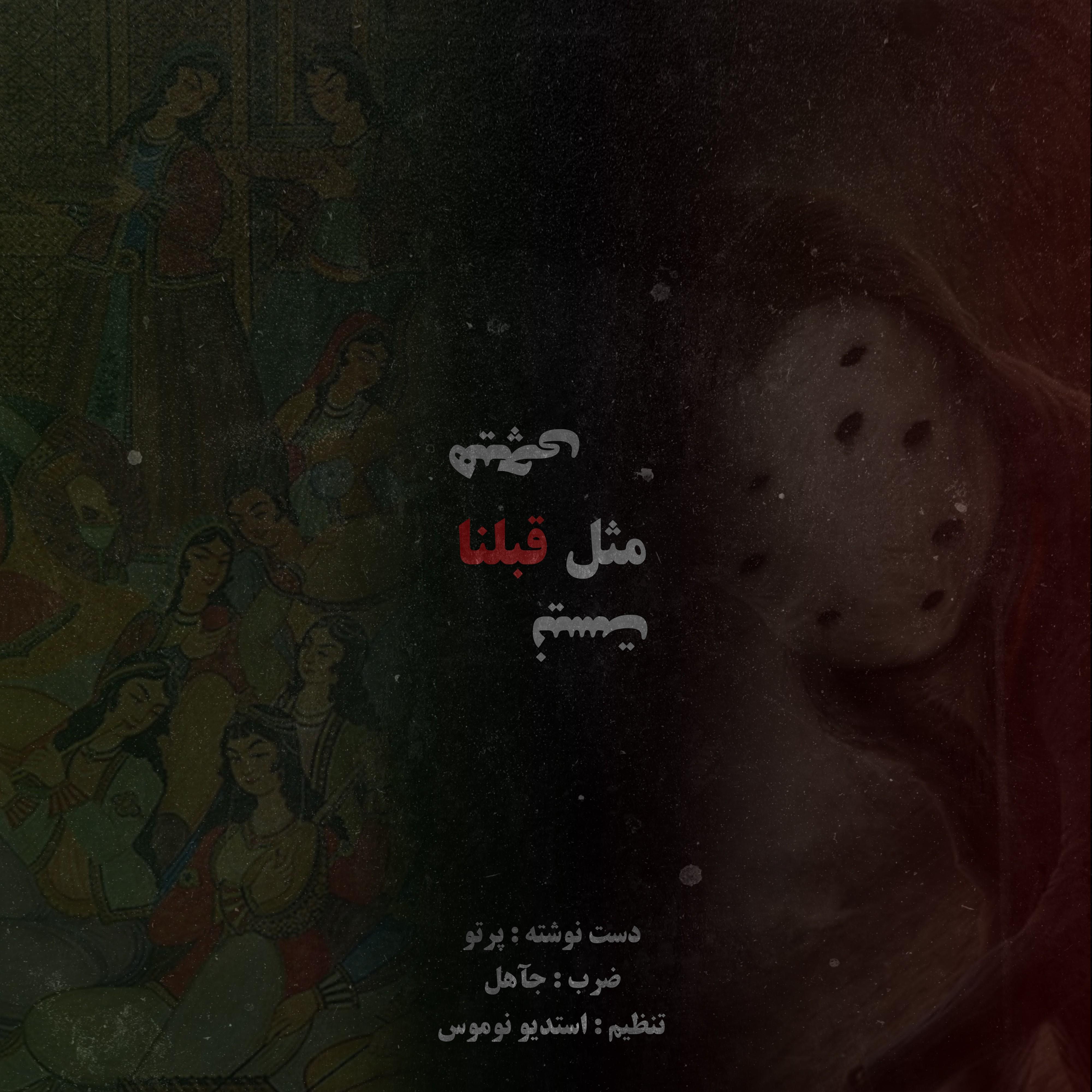 Saeid Parto – Hichi Mesle Ghablana Nist