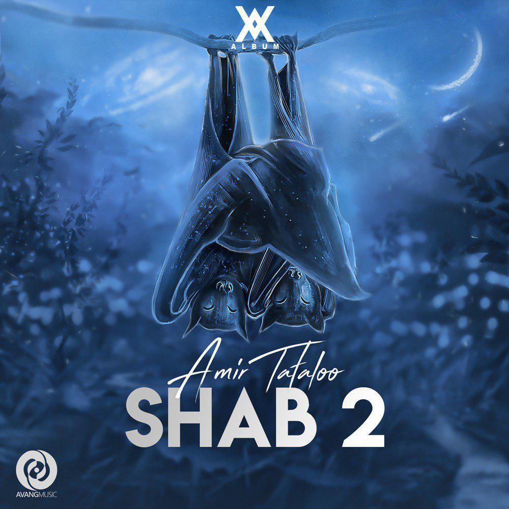 Amir Tataloo – Shab 2