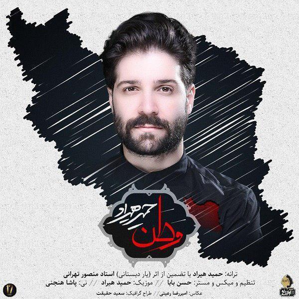 Hamid Hiraad – Vatan