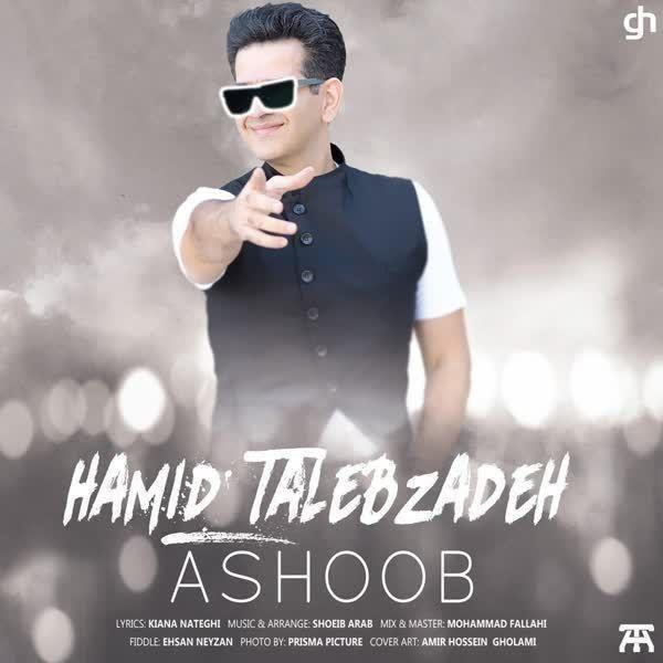 Hamid Talebzadeh – Ashoob
