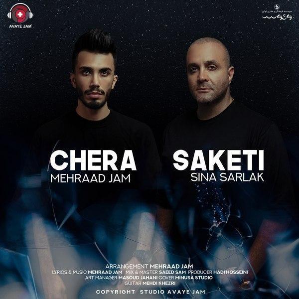 Mehraad Jam – Chera Saketi (Ft Sina Sarlak)