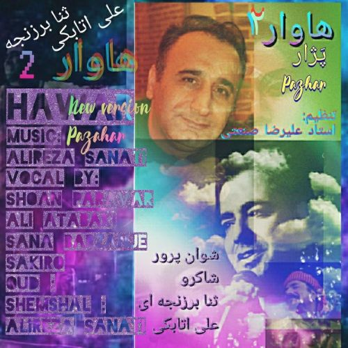 Ali Atabaki – Pazhar