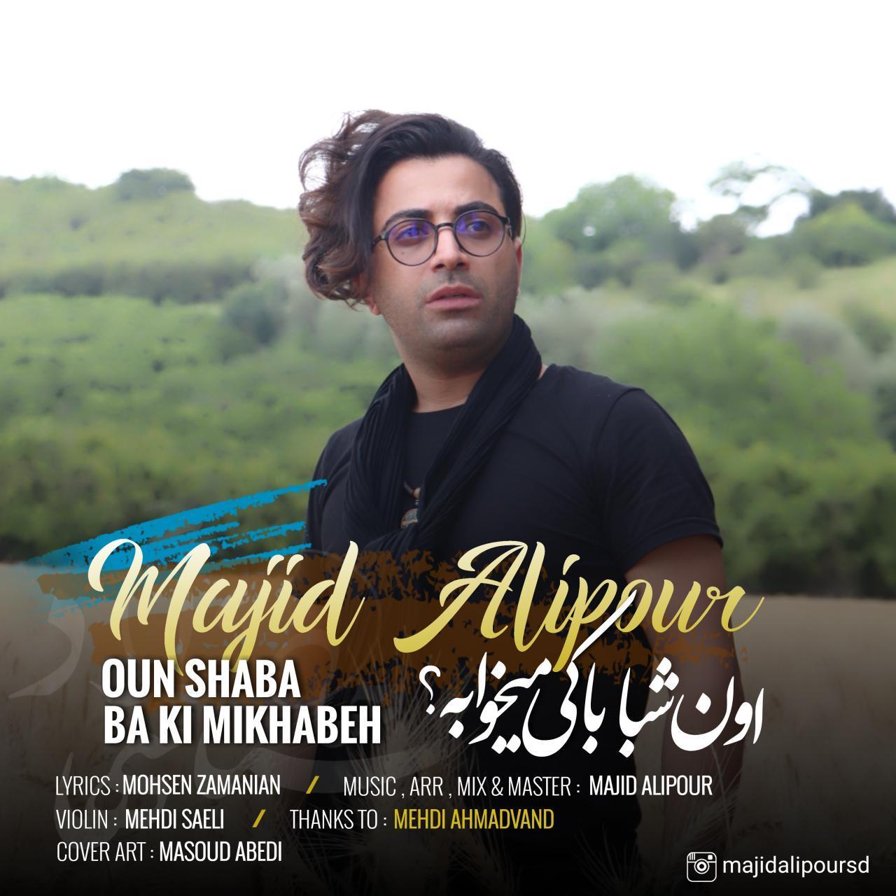 Majid Alipour – Oun Shaba Ba Ki Mikhabe