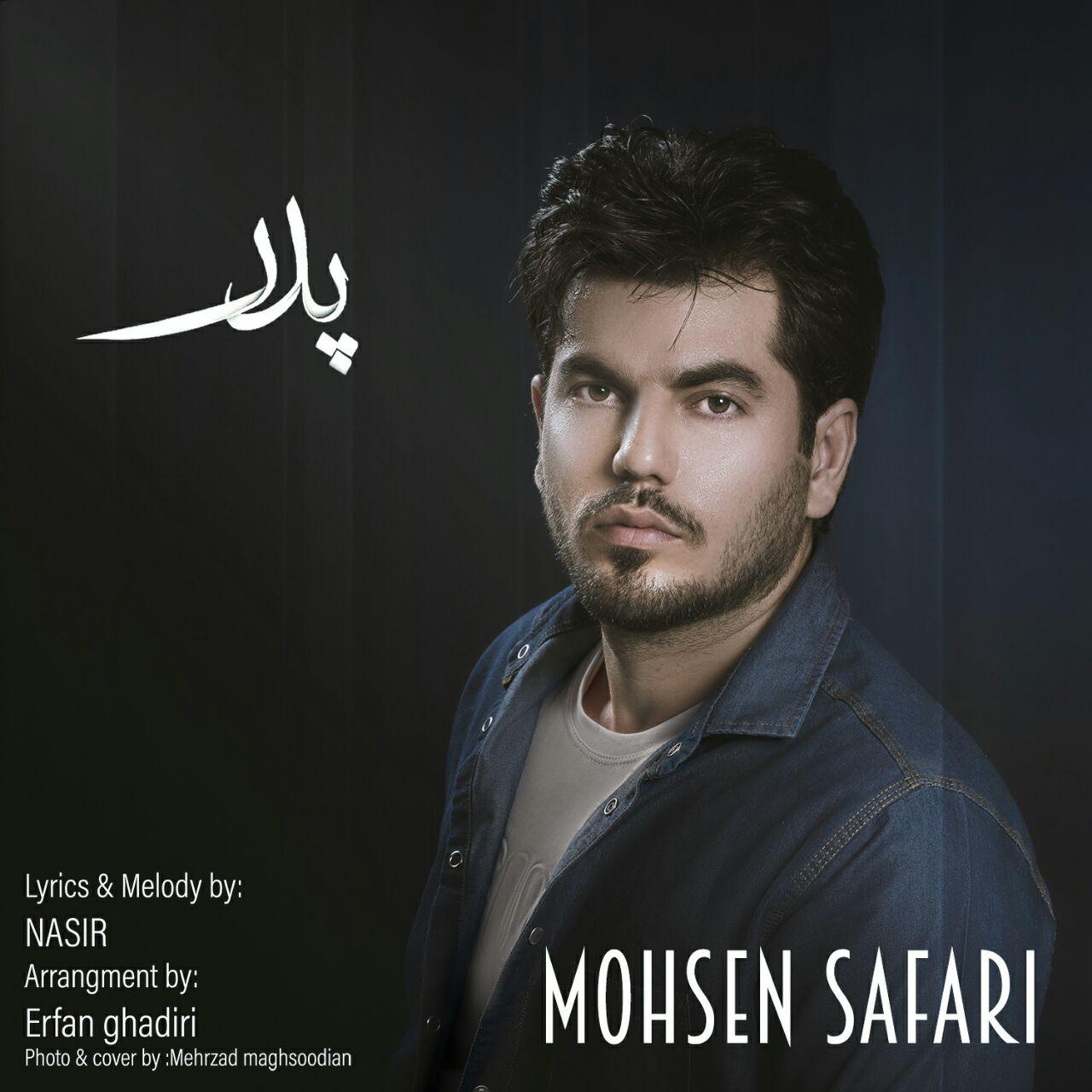 Mohsen Safari – Pedar