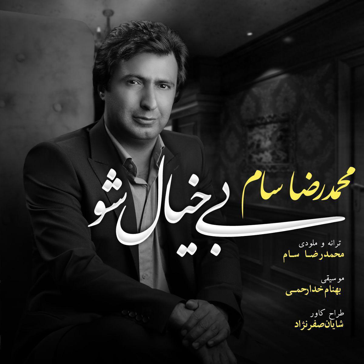 Mohammadreza Sam – Bikhial Sho