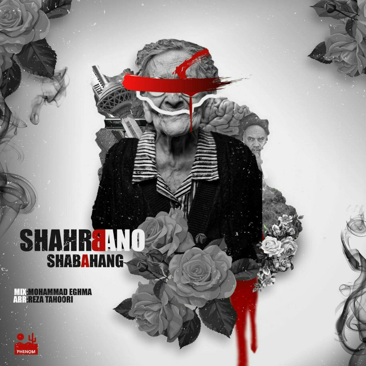 Shabahang – Shahrbanoo