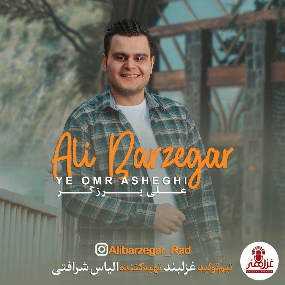 Ali Barzegar – Ye Omr Asheghi