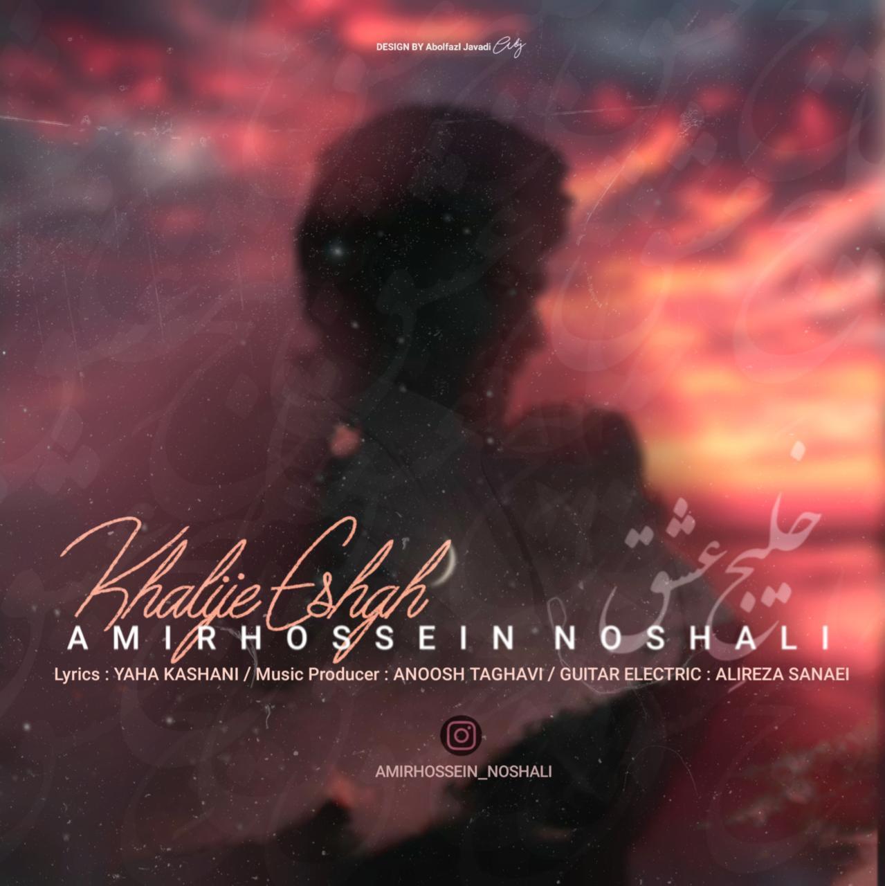 Amirhossein Noshali – Khalije Eshgh