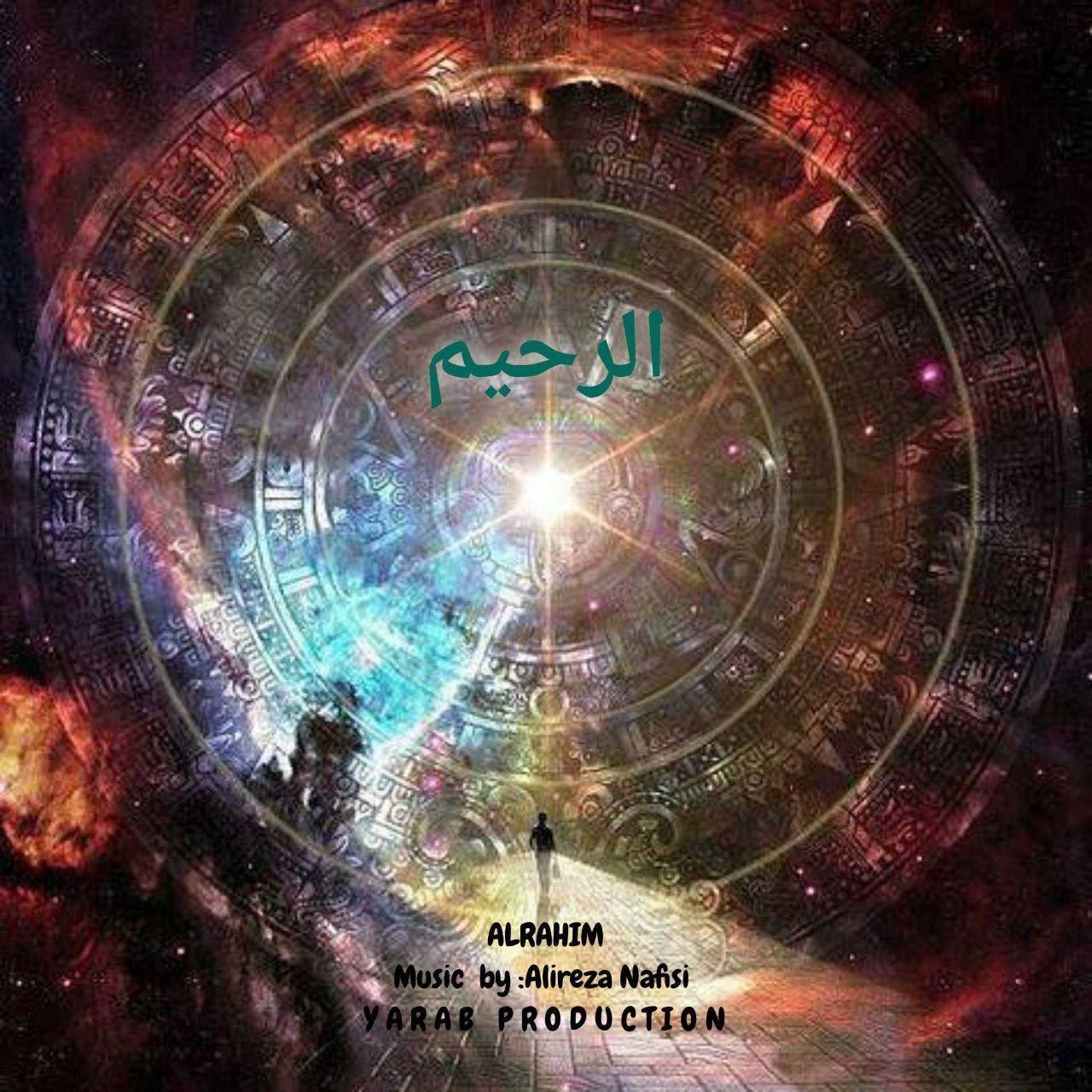 Alireza Nafisi – Alrahim (YaRab Production)