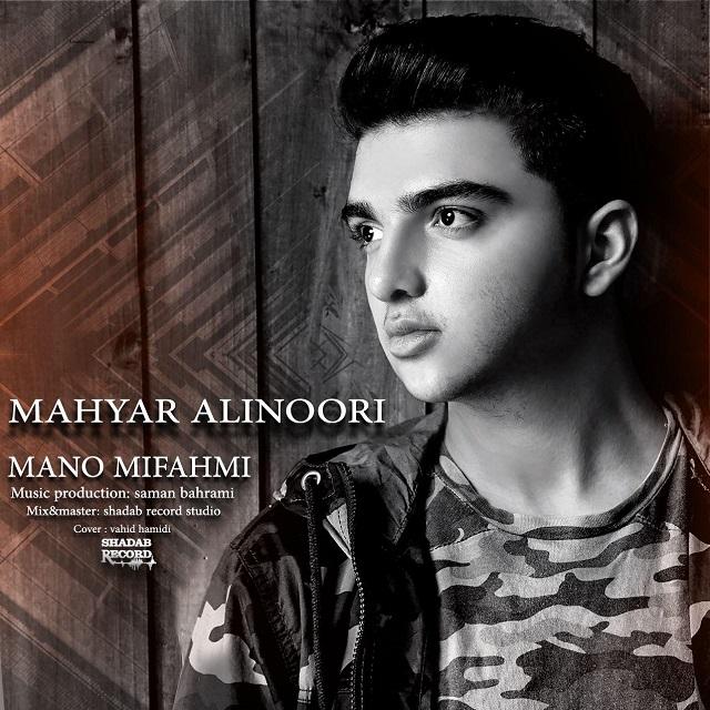 Mahyar Alinoori – Mano Mifahmi