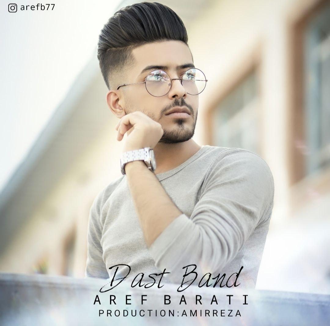 Aref Barati – Dast Band