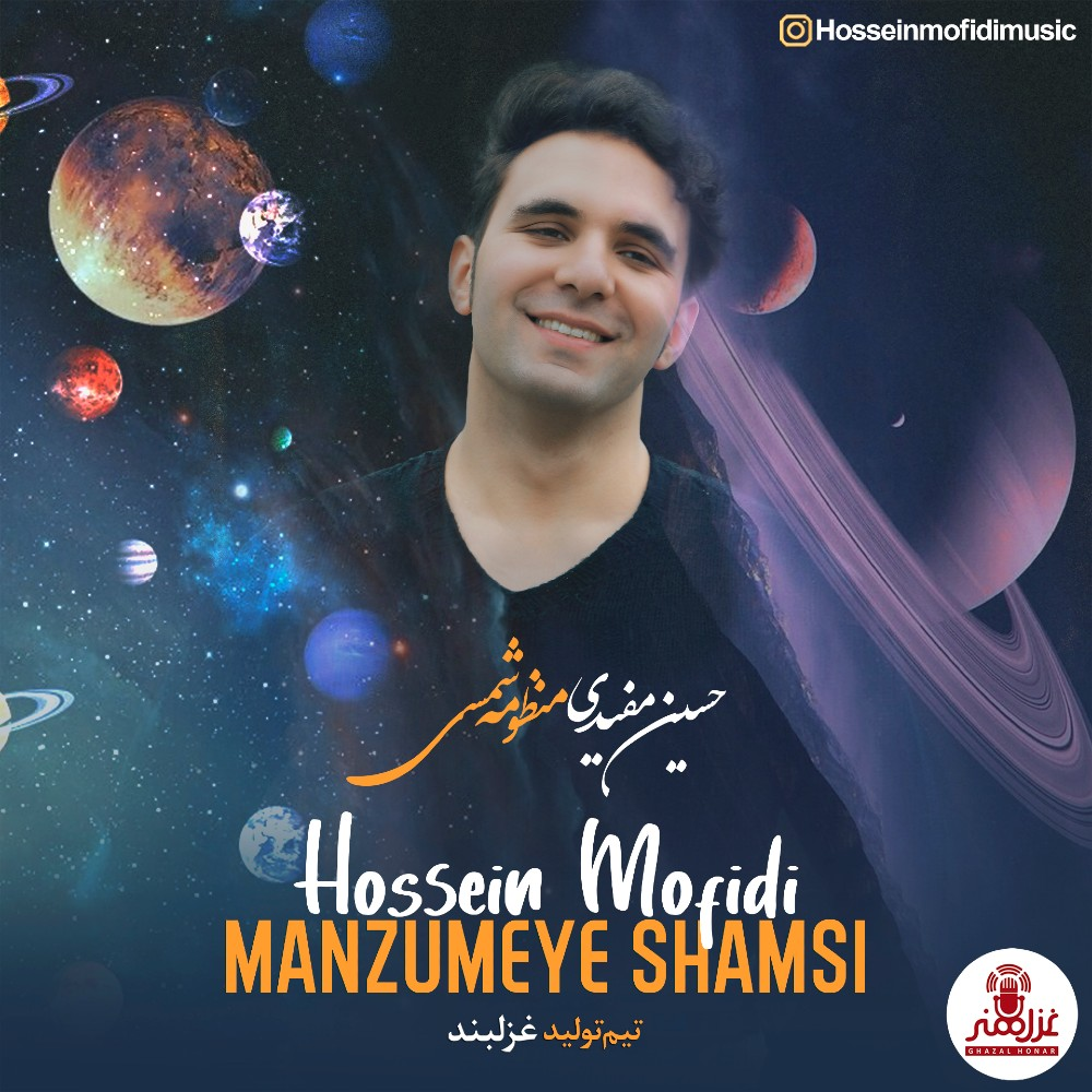 Hossein Mofidi – Manzumeye Shamsi