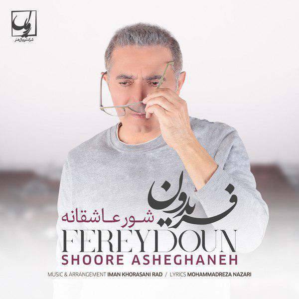 Fereydoun – Shoore Asheghaneh