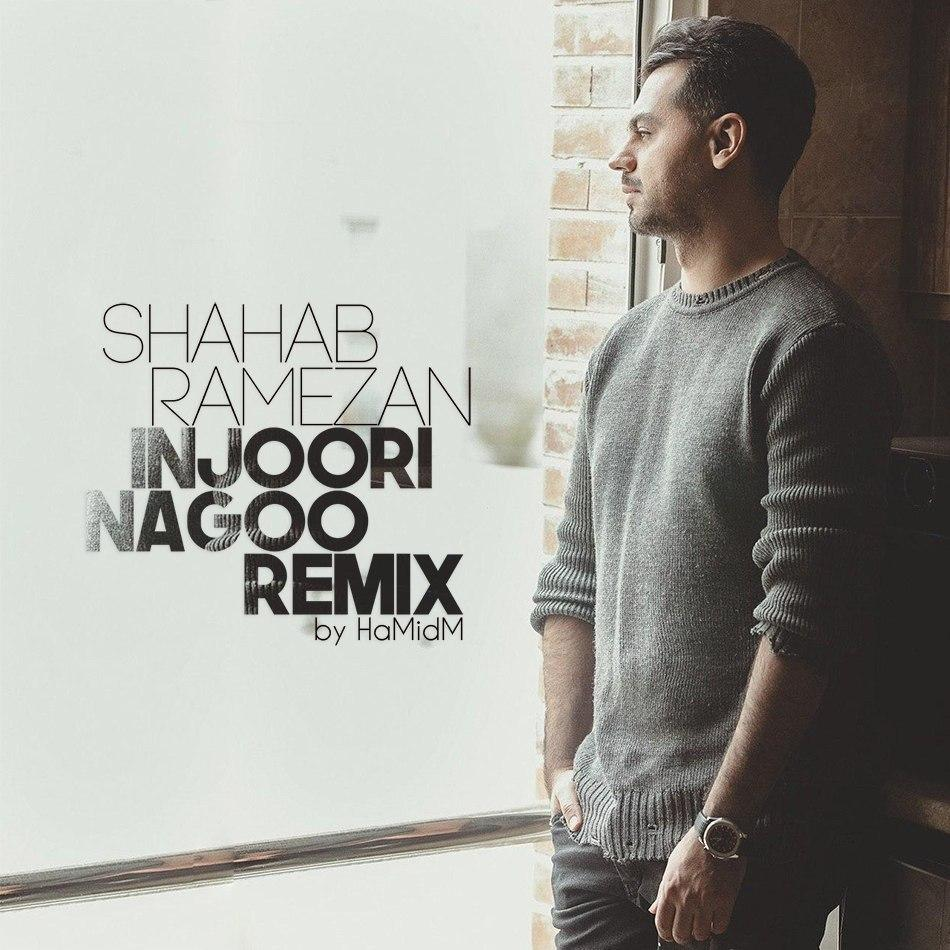 Shahab Ramezan – Injoori Nagoo Remix ( HaMidM Remix )