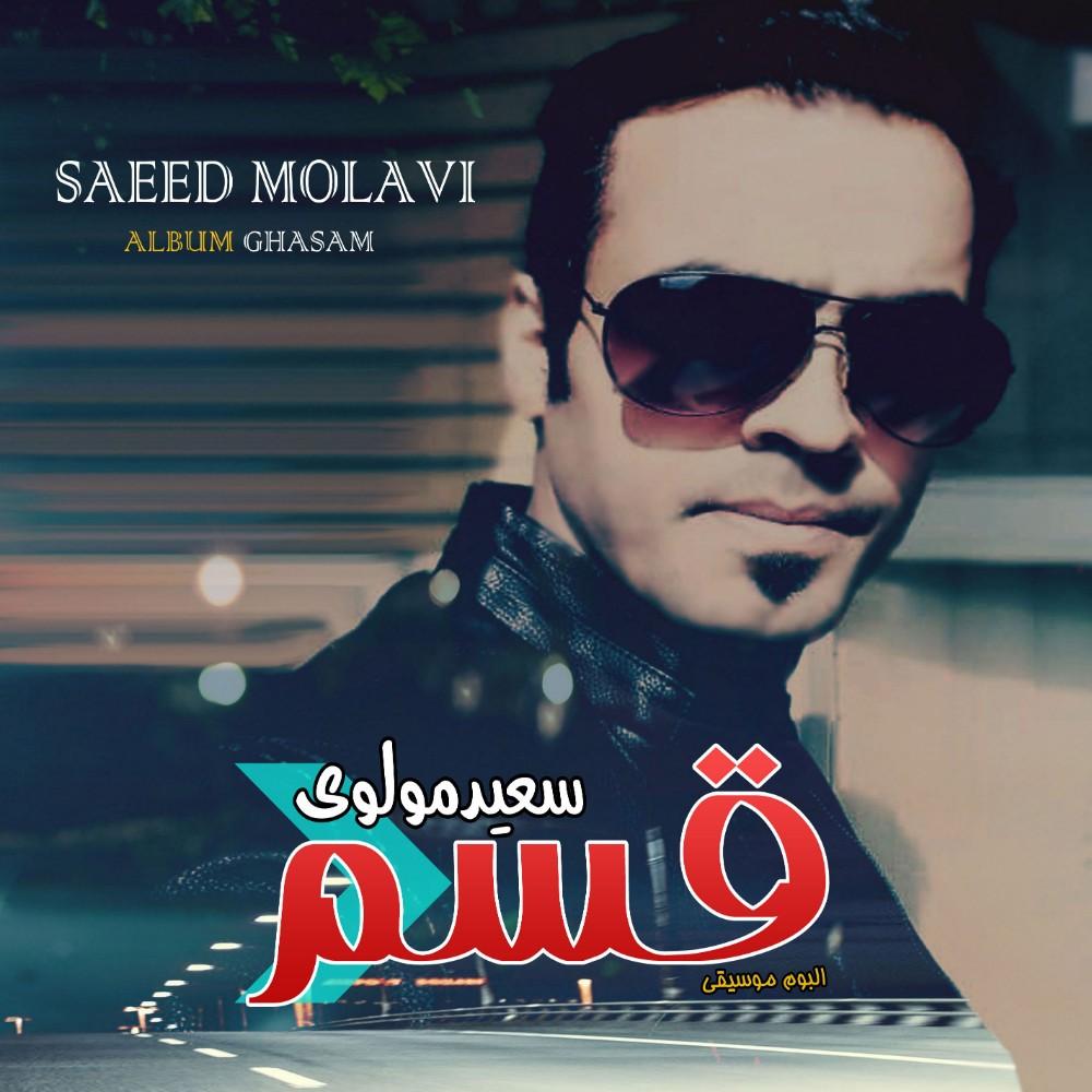 Saeed Molavi – Ghasam