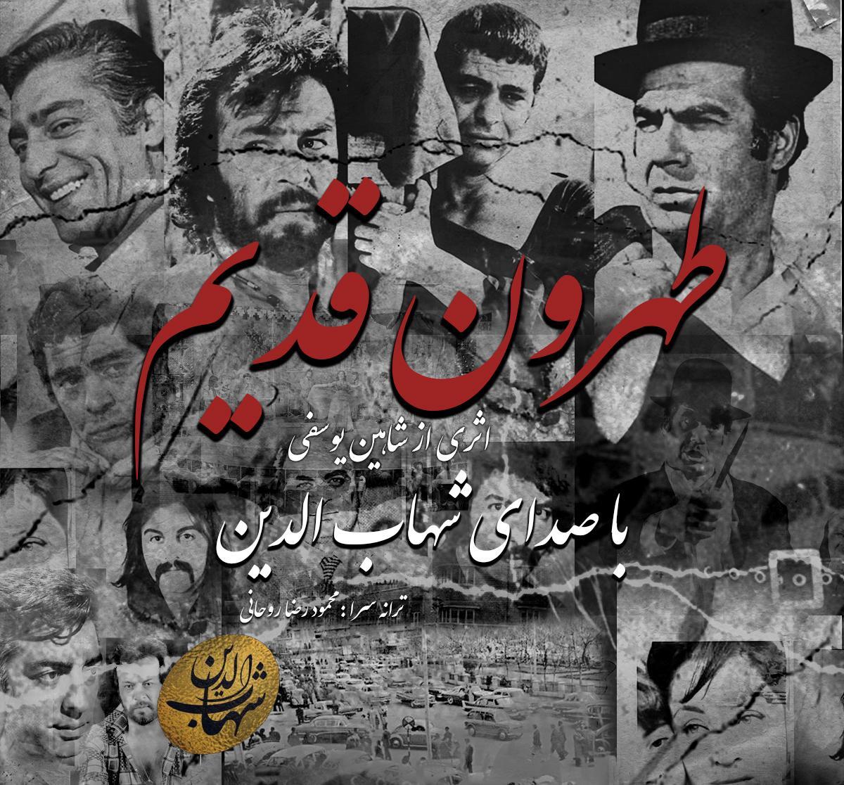 Shahabodin – Tehroone Ghadim
